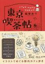東京喫茶帖(カフェノート)/飯塚めり【2500円以上送料無料】