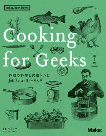 Cooking for Geeks 料理の科学と実践レシピ/JeffPotter/水原文【3000円以上送料無料】