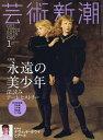 芸術新潮 2017年1月号【雑誌】【2500円以上送料無料】