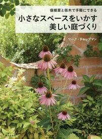 宿根草と低木で手軽にできる小さなスペースをいかす美しい庭づくり/マーク・チャップマン【合計3000円以上で送料無料】