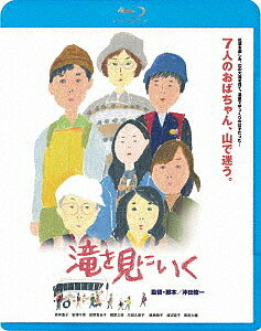 滝を見にいく(Blu−ray Disc)/根岸遙子【2500円以上送料無料】