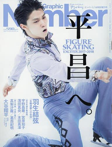 Sports Graphic Number特別増刊 フィギュアスケート2016− 2017年1月号 【SGナンバー増刊】【雑誌】【2500円以上送料無料】