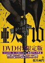 亜人 10 DVD付き限定版/桜井/門【2500円以上送料無料】