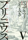 プリニウス 5/ヤマザキマリ/とりみき【2500円以上送料無料】