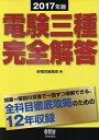 電験三種完全解答 2017年版/新電気編集部【2500円以上送料無料】