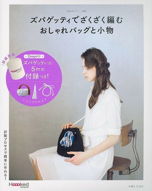 【店内全品5倍】ズパゲッティでざくざく編むおしゃれバッグと小物 詳細プロセスで簡単に作れる!【3000円以上送料無料】