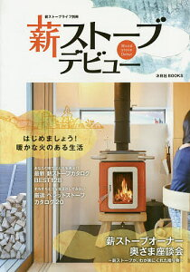 薪ストーブデビュー はじめましょう、暖かい火のある生活【合計3000円以上で送料無料】