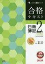 合格テキスト日商簿記2級商業簿記 Ver.11.0/TAC株式会社(簿記検定講座)【2500円以上送料無料】