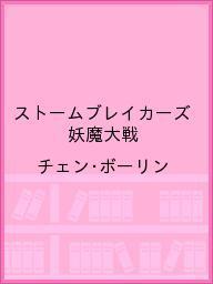ストームブレイカーズ 妖魔大戦/チェン・ボーリン【2500円以上送料無料】