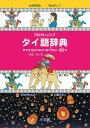 プログレッシブタイ語辞典/傍士豊【2500円以上送料無料】