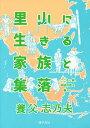 里山に生きる家族と集落 こころと絆、持続可能な暮らし/養父志乃夫【2500円以上送料無料】
