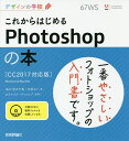 これからはじめるPhotoshopの本/宮川千春/木俣カイ/ロクナナワークショップ【2500円以上送料無料】
