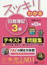 スッキリわかる日商簿記3級/滝澤ななみ【2500円以上送料無料】