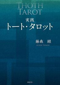 実践トート・タロット/藤森緑【合計3000円以上で送料無料】