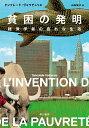 貧困の発明 経済学者の哀れな生活/タンクレード・ヴォワチュリエ/山本知子【2500円以上送料無料】