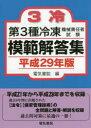 第3種冷凍機械責任者試験模範解答集 平成29年版【2500円以上送料無料】