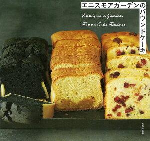エニスモアガーデンのパウンドケーキ/エニスモアガーデン/レシピ【3000円以上送料無料】