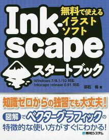 Inkscapeスタートブック 無料で使えるイラストソフト/羽石相【3000円以上送料無料】
