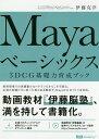 Mayaベーシックス 3DCG基礎力育成ブック/伊藤克洋