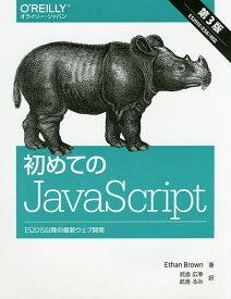 初めてのJavaScript ES2015以降の最新ウェブ開発/EthanBrown/武舎広幸/武舎るみ【合計3000円以上で送料無料】