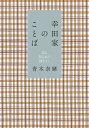幸田家のことば 知る知らぬの種をまく/青木奈緒【2500円以上送料無料】