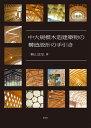 中大規模木造建築物の構造設計の手引き/稲山正弘【2500円以上送料無料】
