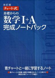 基礎からの数学1+A完成ノートパック チャート式 改訂版 5巻セット【3000円以上送料無料】