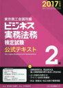 ビジネス実務法務検定試験2級公式テキスト 2017年度版【2500円以上送料無料】