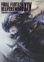 FINAL FANTASY 14:HEAVENSWARD The Art of Ishgard‐The Scars of War−【2500円以上送料無料】