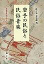 岩手の民俗と民俗音楽/佐々木正太郎【2500円以上送料無料】