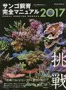 そこが知りたい!サンゴ飼育完全マニュアル 2017【2500円以上送料無料】