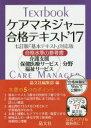 ケアマネジャー合格テキスト 合格水準の参考書 '17【2500円以上送料無料】
