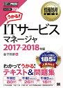 ITサービスマネージャ 対応試験SM 2017〜2018年版/金子則彦【2500円以上送料無料】