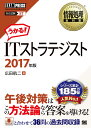 ITストラテジスト 対応試験ST 2017年版/広田航二【2500円以上送料無料】