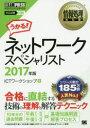 ネットワークスペシャリスト 対応試験NW 2017年版/ICTワークショップ【2500円以上送料無料】