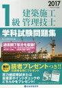 1級建築施工管理技士学科試験問題集 平成29年度版/総合資格学院【2500円以上送料無料】