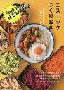 エスニックつくりおき/エダジュン【2500円以上送料無料】