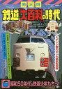 鉄道「大百科」の時代/南正時【2500円以上送料無料】