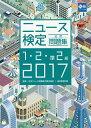 ニュース検定公式問題集1・2・準2級 2017/日本ニュース時事能力検定協会【2500円以上送料無料】