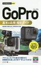 GoPro基本&応用撮影ガイド/ナイスク【2500円以上送料無料】