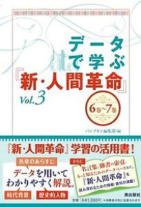 データで学ぶ『新・人間革命』 Vol.3/パンプキン編集部【3000円以上送料無料】