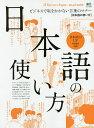 日本語の使い方 日本語力UP特別講座開講!【2500円以上送料無料】