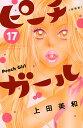 ピーチガール 17 新装版/上田美和【2500円以上送料無料】