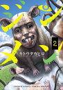 ジンメン 2/カトウタカヒロ【2500円以上送料無料】