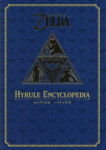 ゼルダの伝説ハイラル百科/NintendoDREAM編集部【2500円以上送料無料】