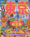 るるぶ東京 ちいサイズ '18【2500円以上送料無料】