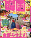 るるぶ韓国 ソウル・釜山・済州島 '18 ちいサイズ【2500円以上送料無料】