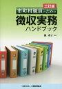 市町村職員のための徴収実務ハンドブック/橘素子【2500円以上送料無料】