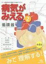 病気がみえる vol.2/医療情報科学研究所【2500円以上送料無料】