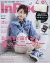 In Red(インレッド) 2017年3月号【雑誌】【2500円以上送料無料】